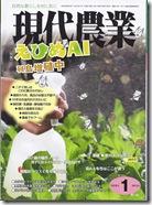 現代農業 1月号 (2013年)
