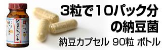 3粒で納豆10パック分の納豆菌!しか屋の納豆カプセル!旅行先でも納豆!体腸管理はお任せ!